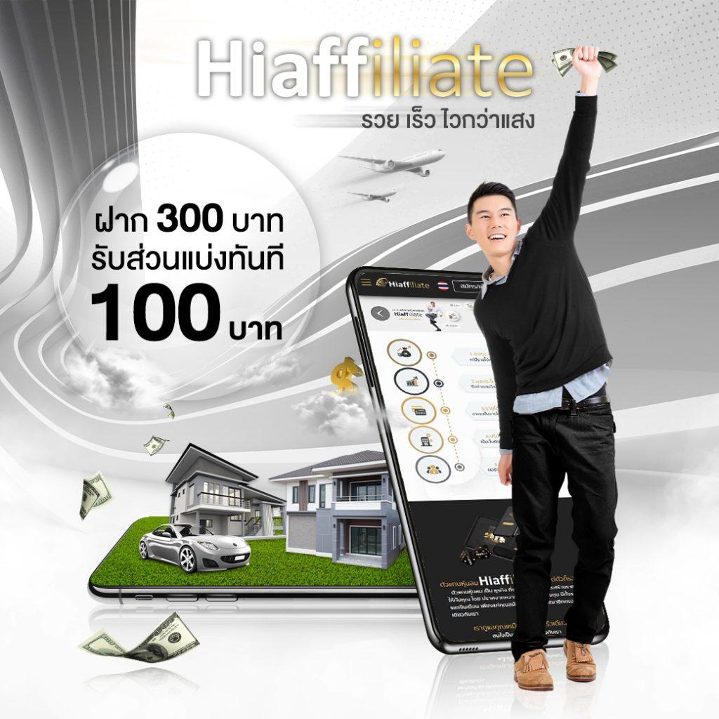 ฝาก300-รับ100-เครดิตฟรี-Hiaffiliate-hiallbet