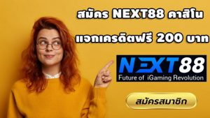Daftar ke kasino NEXT88, berikan kredit gratis 200 baht, setoran ditarik, tanpa minimal 1 baht.