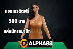 alppha88.dll