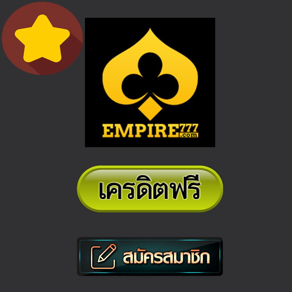 เครดิตฟรี-ไม่ต้องฝาก-ไม่ต้องแชร์-แค่สมัคร-empire777