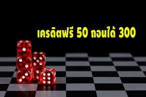 Pulsa gratis 50 tarik 300