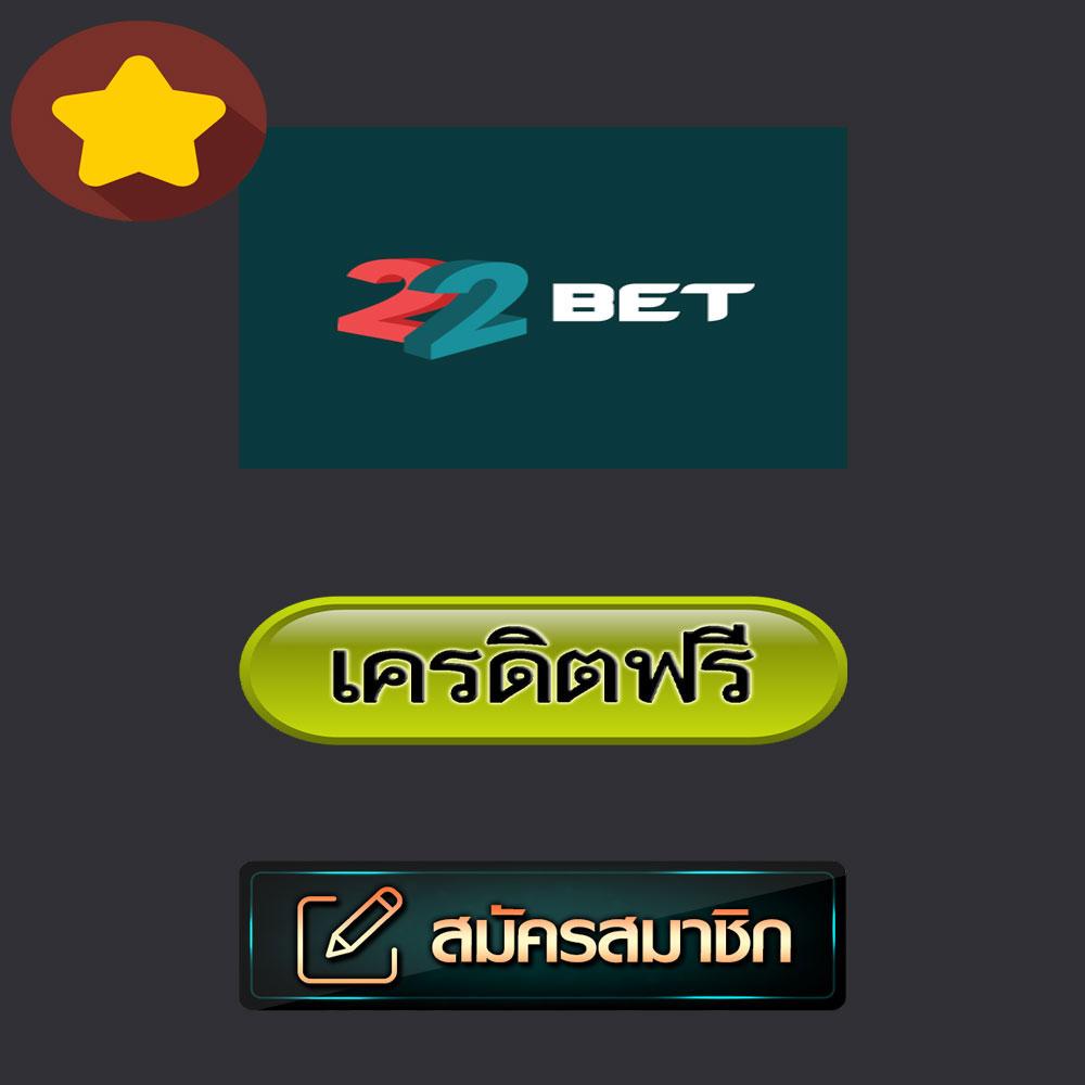 22bet-thaicasino-เครดิตฟรี-ไม่ต้องฝาก-ไม่ต้องแชร์-แค่สมัคร