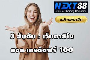 Peringkat 3, situs web kasino memberikan kredit gratis 100, tanpa setoran, tidak perlu berbagi, cukup ajukan pada tahun 2021