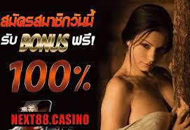 777ww-casino-next88-เครดิตฟรี-ไม่ต้องฝาก-2021-2563