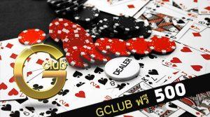 Gclub-ฟรี-500-เครดิตฟรี-ไม่ต้องแชร์-2020
