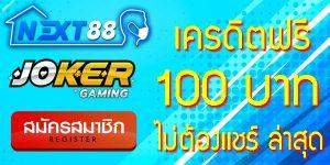 JOKER Gratis Pulsa 100 Tidak Perlu Berbagi NEXT88 Terbaru
