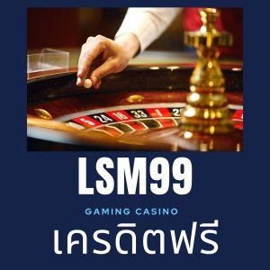 Lsm99-เครดิตฟรี-ไม่ต้องฝาก