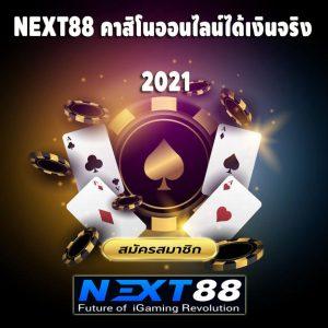 NEXT88-คาสิโนออนไลน์ได้เงินจริง-2021