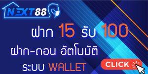 NEXT88 dengan setoran promosi 15 dapatkan 100 dompet