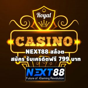NEXT88 # 1 slot online, ajukan kredit gratis 799 baht, bonus gratis 300%
