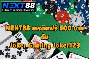NEXT88 kredit gratis 500 baht dengan Joker Gaming Joker123