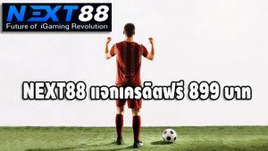 NEXT88 Hadiah gratis kredit 899 baht