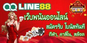 QQLINE88 situs judi online