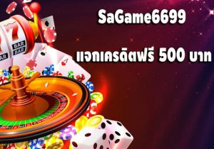 SaGame6699 เครดิตฟรี