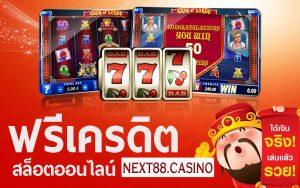 Slot-Online-ฟรีเครดิต-next88-slot1688
