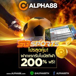 alpha88-Bonus-Bonus Olahraga 200-Kredit Gratis 300
