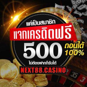 creditfree-500-next88-gratis kredit-tidak perlu setoran
