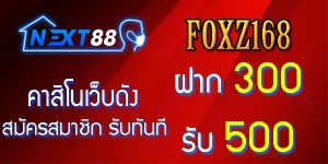 foxz168 dengan deposit NEXT88 300 dapatkan 500