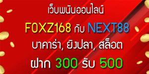 foxz168 deposit 300 dapat 500