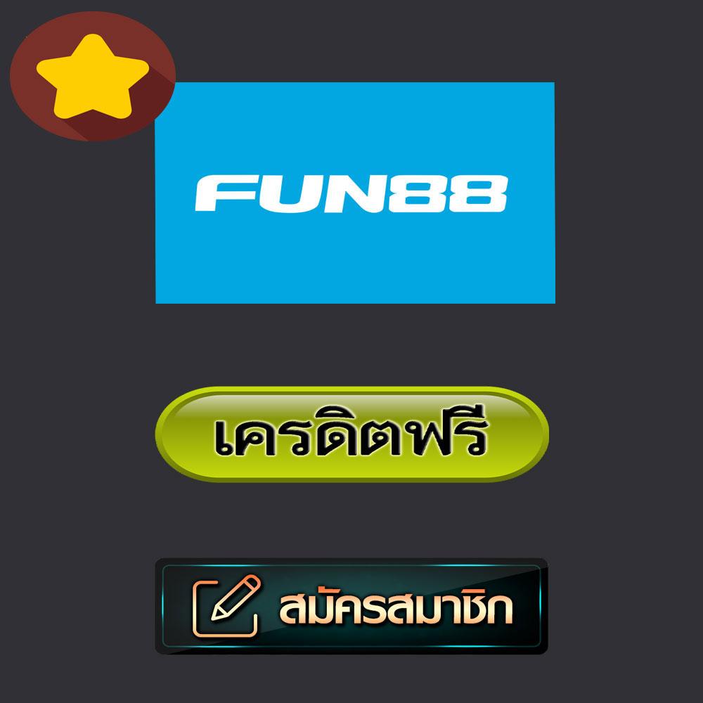 fun88-thaicasino-เครดิตฟรี-ไม่ต้องฝาก-ไม่ต้องแชร์-แค่สมัคร