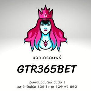 gtr365bet-เครดิตฟรี-ไม่ต้องฝาก