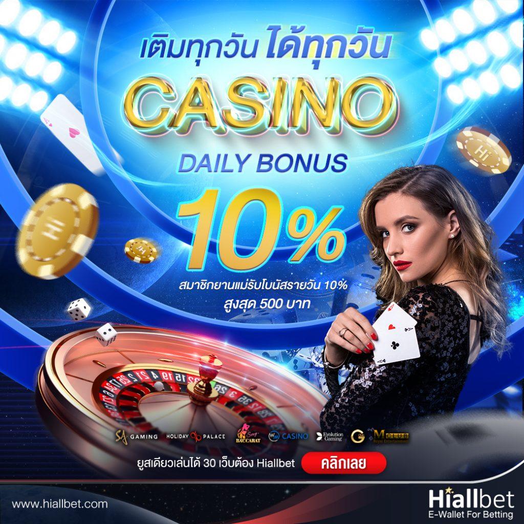 hiaff-แจกเครดิตฟรี-โบนัสรายวัน-Casino-Daily-Bonus10%