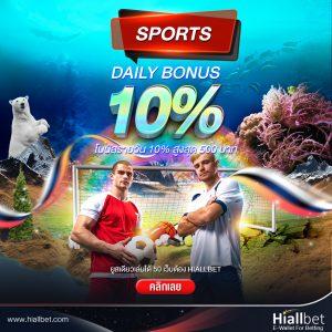 hiallbet Bonus Harian Olahraga Bonus Harian Olahraga 10%