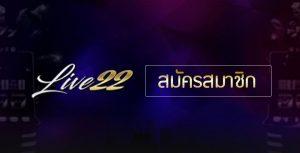 live22-ฟรีเครดิต-ไม่ต้องฝาก-ไม่ต้องแชร์-ถอนได้-2020-2563