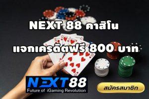 next-88-คาสิโน-เครดิตฟรี-โบนัสฟรี-2021