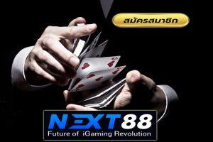 next88-คาสิโน-พนันออนไลน์