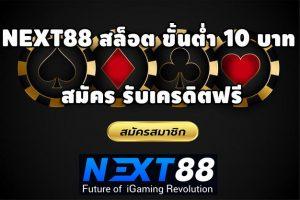 next88-คาสิโน-สล็อต-เครดิตฟรี