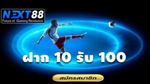 next88-ฝาก-10-รับ-100