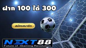 next88-ฝาก-100-ได้-300soccer-ball-flew-into-goal_92790-991