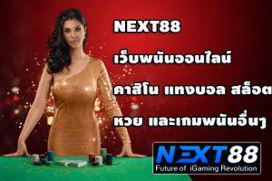 next88-สมัครเล่น-คาสิโน-แทงบอล-สล็อต-joker
