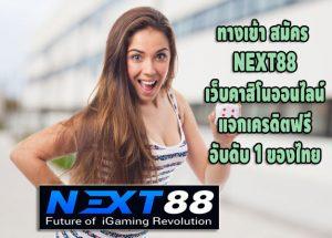 next88-สมัคร-รับเครดิตฟรี-โบนัสฟรี