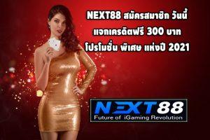 next88-Terapkan-Terima Kredit Gratis
