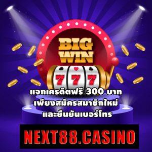 kredit bebas next88 - kasino - perjudian online -2021-2021