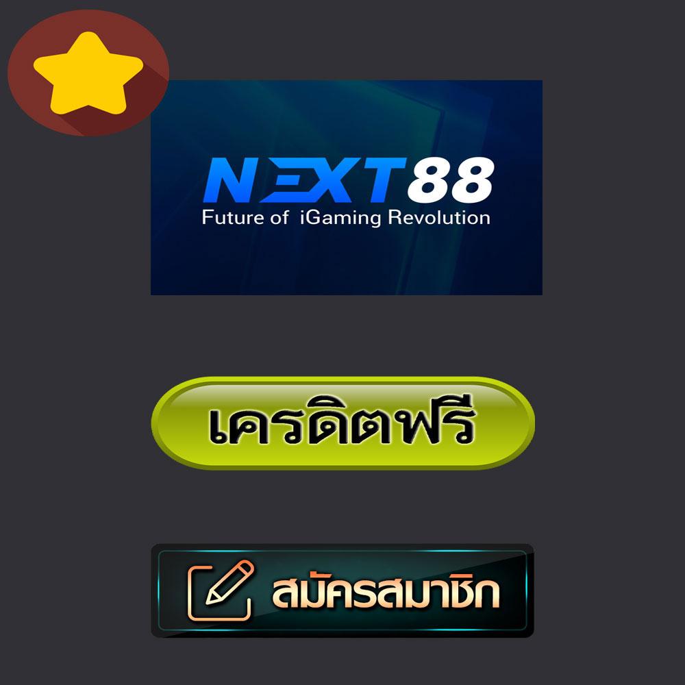 next88-เครดิตฟรี-ไม่ต้องฝาก-ไม่ต้องแชร์-แค่สมัคร-ถอนได้