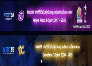 next88-โปรโมชั่น-e-sport-purple