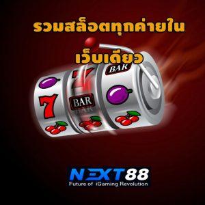 next88-slot-casino-สล็อต-รวมสล็อตทุกค่ายไวในเว็บเดียว