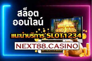 slot1234-next88-สล็อตออนไลน์-เครดิตฟรี-slot-jackpot