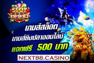 slot1234-next88-casino-online-สล็อต-คาสิโน-เครดิตฟรี-เกมยิงปลา