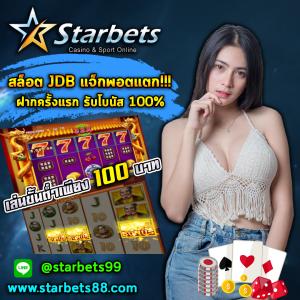 starbets99 kredit gratis Kredit gratis 300 baht