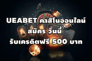 ueabet-คาสิโน