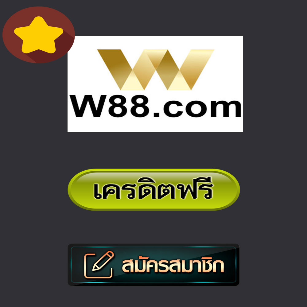 w88-thaicasino-เครดิตฟรี-ไม่ต้องฝาก-ไม่ต้องแชร์-แค่สมัคร