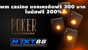 Kasino wm memberikan kredit gratis 300 baht, bonus gratis 200%, tidak perlu setoran dengan NEXT88.